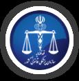 اداره کل پزشکی قانونی استان اصفهان